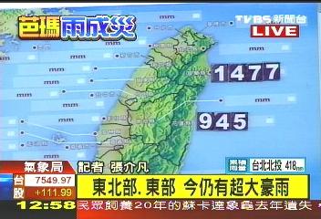 芭瑪颱風行蹤飄忽 留意季風共伴效應.jpg