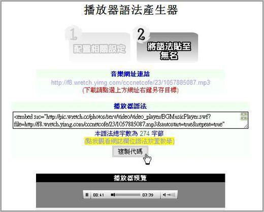 無名音樂語法產生器-04.jpg