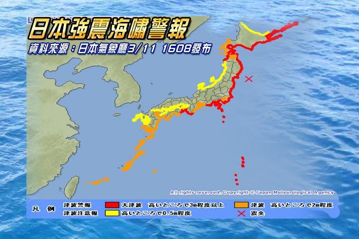 311日本8.8強震_海嘯警報.jpg