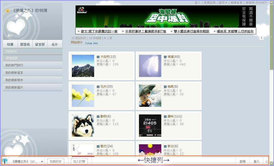 pixnet_網誌管理-快捷列-album-open.jpg
