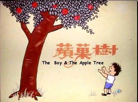 小男孩與蘋果樹-00.jpg