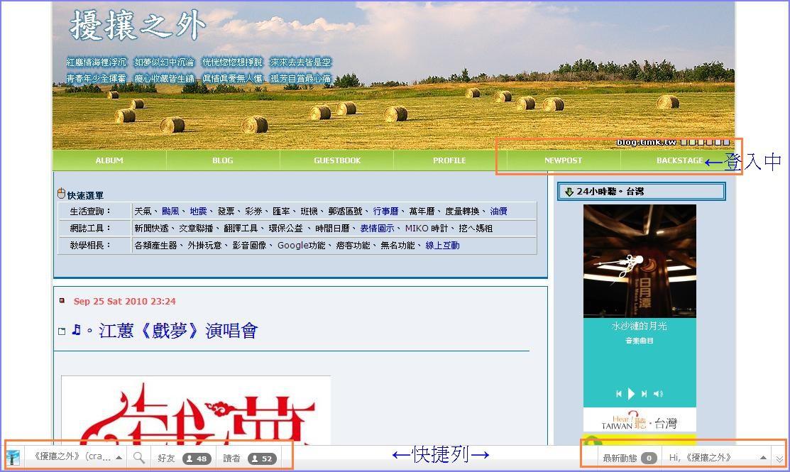 pixnet_網誌管理-快捷列-logoin.jpg
