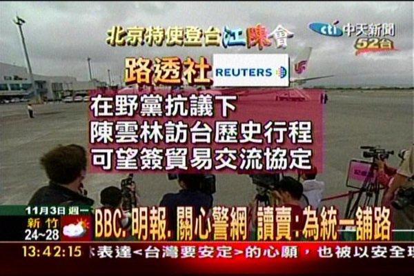 2008 英國電訊報:台灣和中國在原本敵對關係下,簽署貿易協議。.jpg