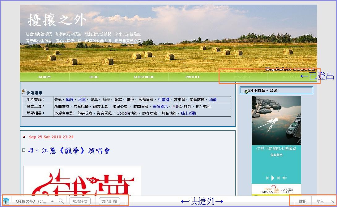 pixnet_網誌管理-快捷列-logoout.jpg