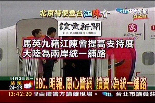 2008日本《讀賣新聞》:馬陳會,反中示威衝突升高首度動用鎮暴警察.jpg