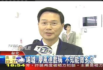 廖風德_唏噓!廖風德曾戲稱「不知能做多久」.JPG