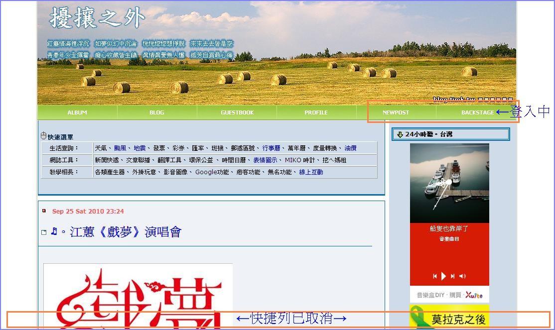 pixnet_網誌管理-快捷列-logoinx.jpg