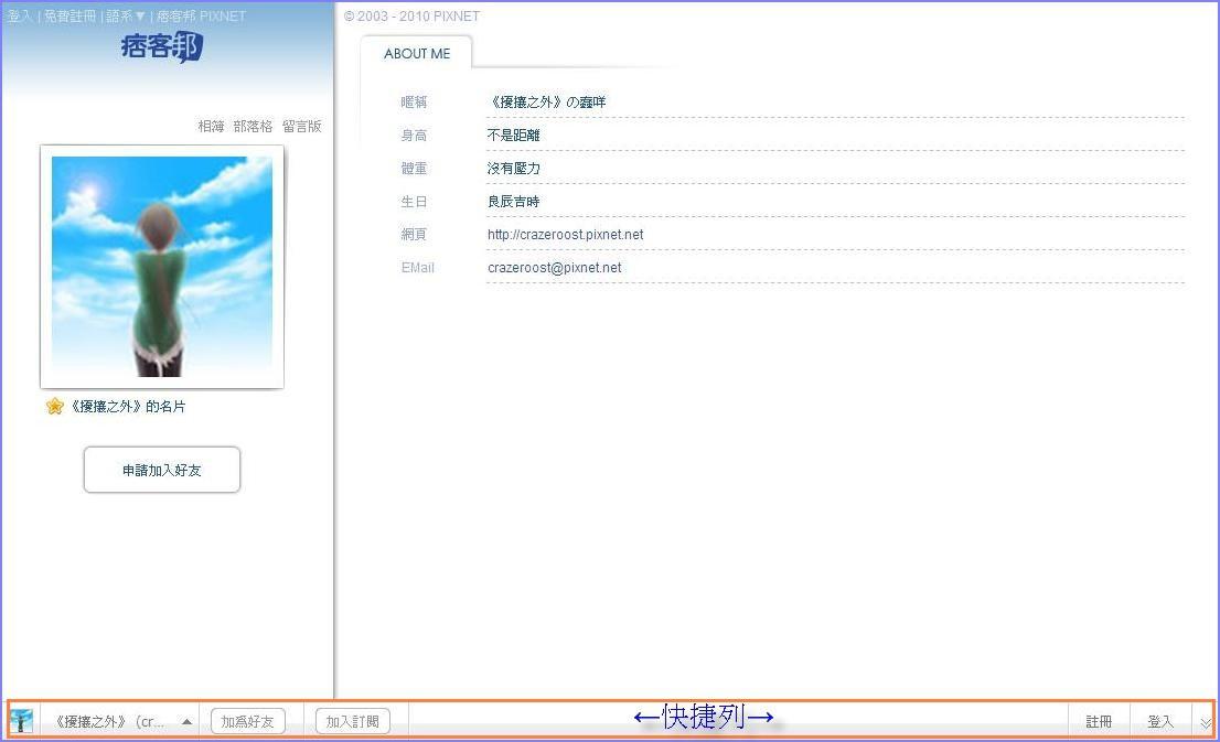 pixnet_網誌管理-快捷列-profile-open.jpg