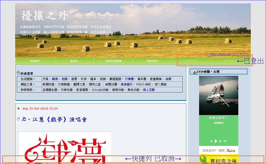 pixnet_網誌管理-快捷列-logooutx.jpg