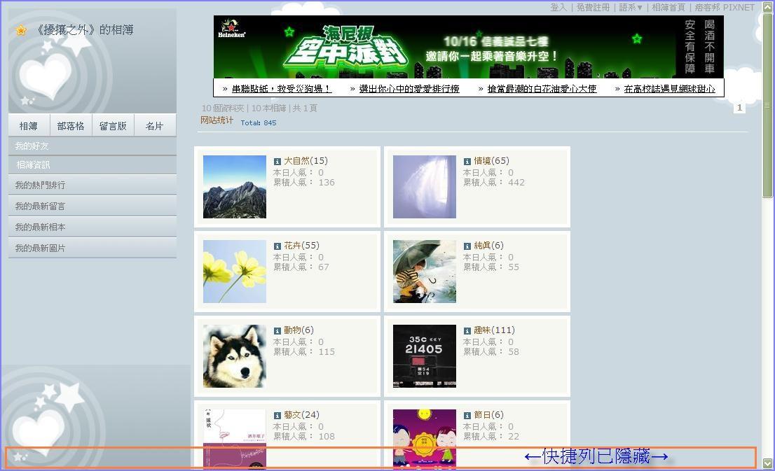 pixnet_網誌管理-快捷列-album-close.jpg
