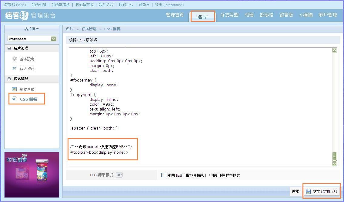 pixnet_網誌管理-快捷列-profile-close-css.jpg