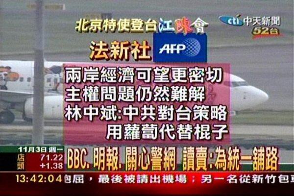 2008法新社:台灣和中國未來經濟關係將更密切。.jpg