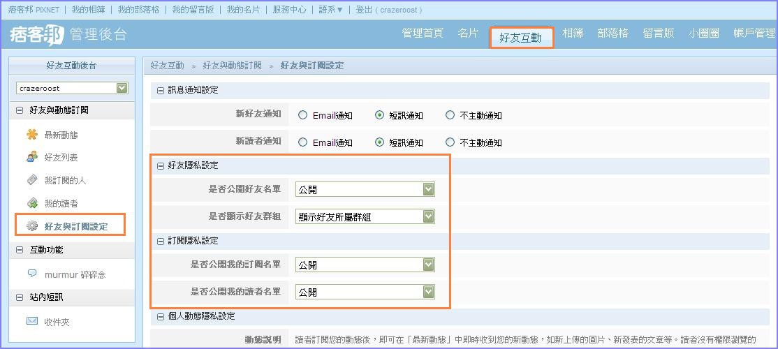 pixnet_網誌管理-快捷列-set-06.jpg