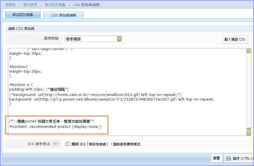 pixnet_網誌管理-相關文章互串-05.jpg