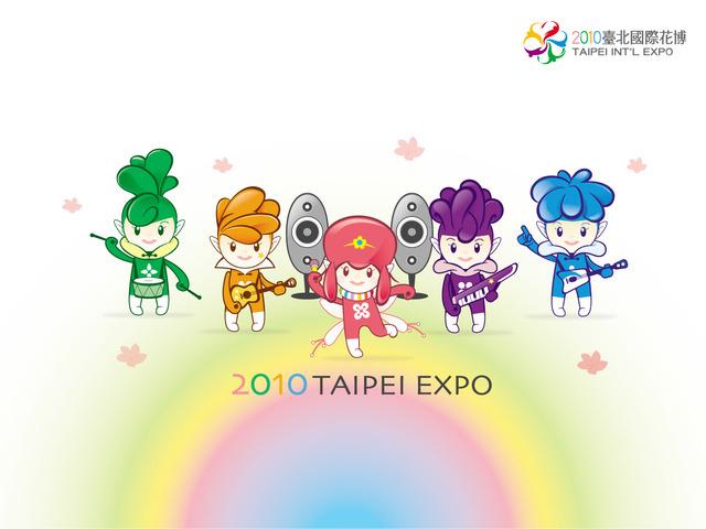 2010台北國際花卉博覽會-吉祥物
