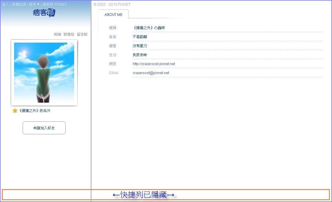 pixnet_網誌管理-快捷列-profile-close.jpg