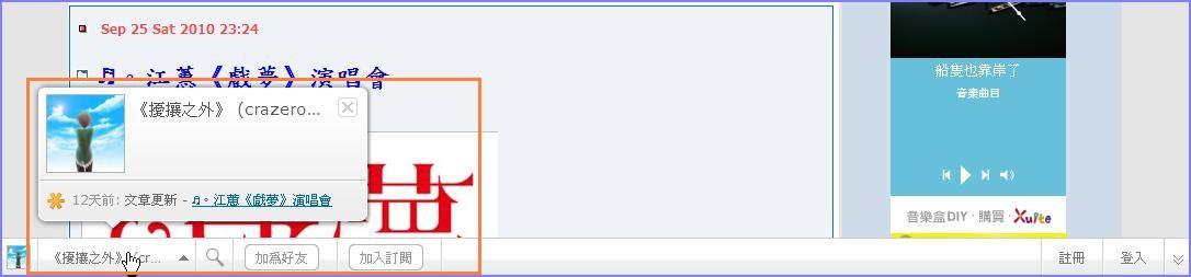 pixnet_網誌管理-快捷列-set-03.jpg