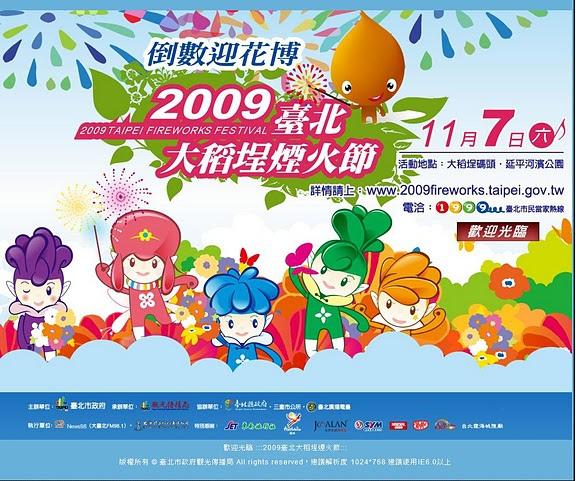 2009 臺北大稻埕煙火節576.jpg