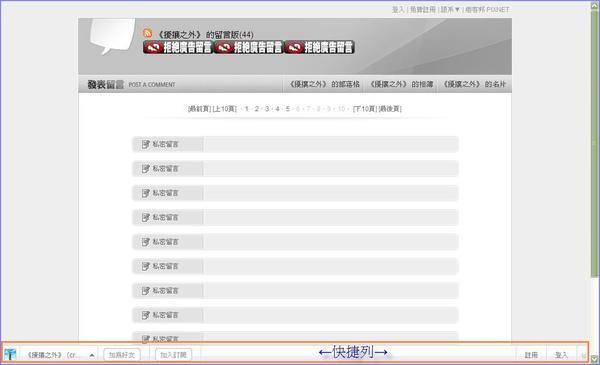 pixnet_網誌管理-快捷列-guestbook0-open.jpg