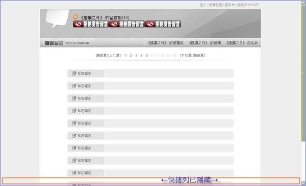 pixnet_網誌管理-快捷列-guestbook0-close.jpg