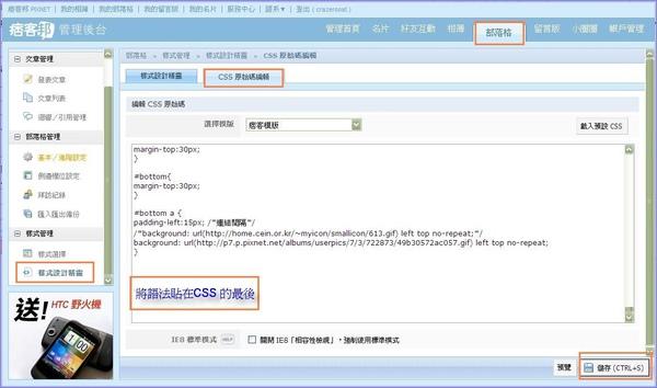pixnet_網誌管理-相關文章互串-09.jpg