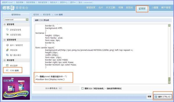pixnet_網誌管理-快捷列-guestbook0-close-css.jpg