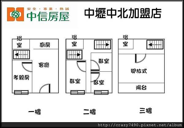 格局圖繪製(信義國小超值透天)_nEO_IMG.jpg