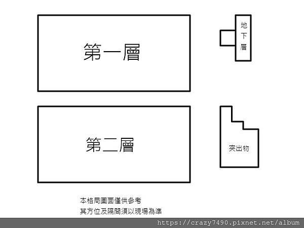 華崟-格局圖.jpg