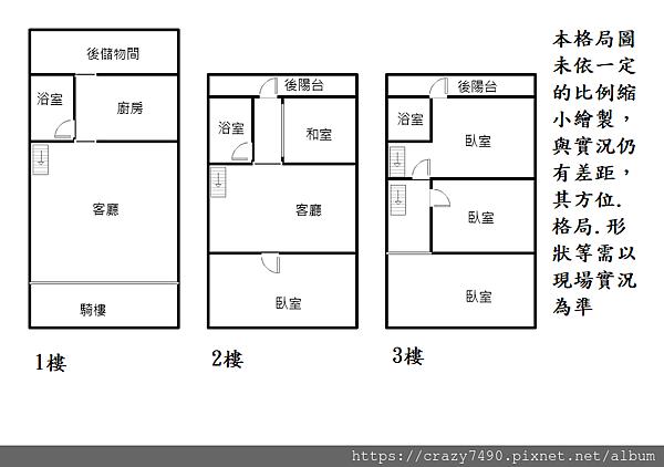 長春路格局圖2.png