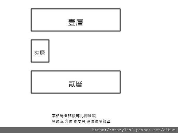 蘆竹南崁路廠房-格局圖.jpg