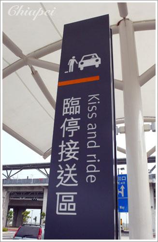 12/30 高鐵台南站