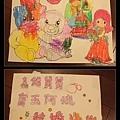 兩個小傢伙畫給舅舅、舅媽的結婚卡片