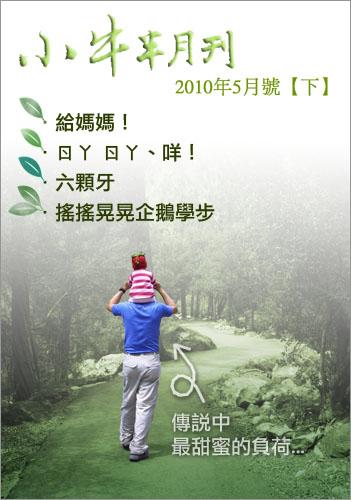 2010年5月下封面.jpg