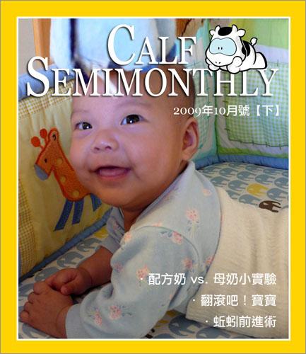 2009年10月下封面