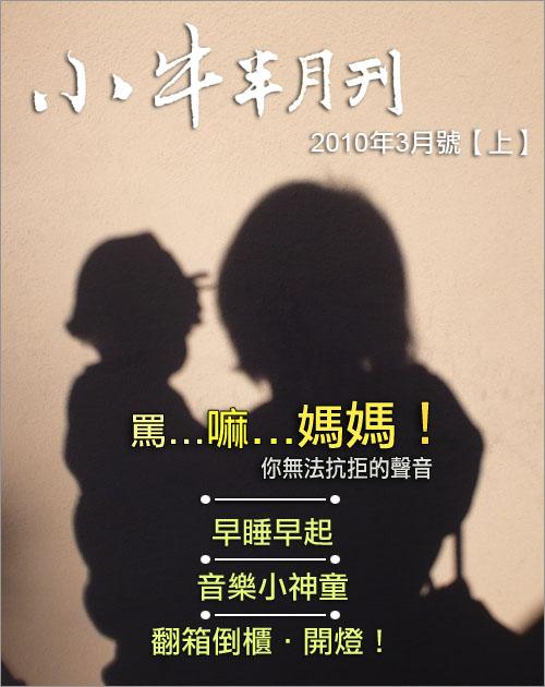 2010年3月上封面.jpg