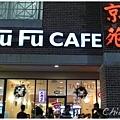 6/4 吃擔擔麵和腐乳空心菜的店(英文名字竟然叫 Fu Fu Cafe...)