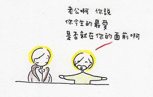 今生最愛-1