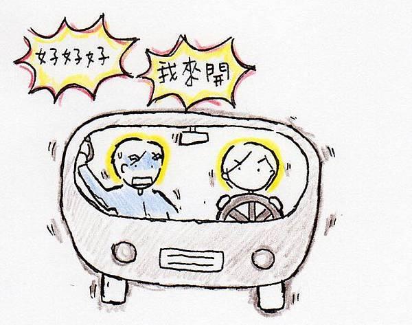 開車有意見-3