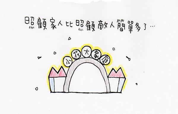 小花大家庭-4