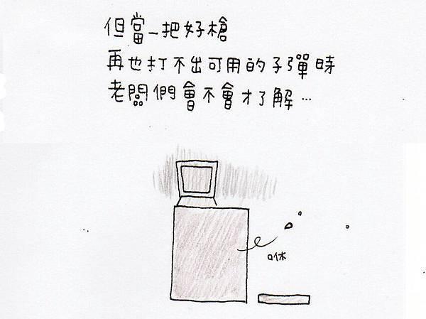 小花大家庭-3