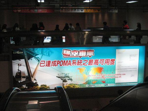 台北車站廣告牌
