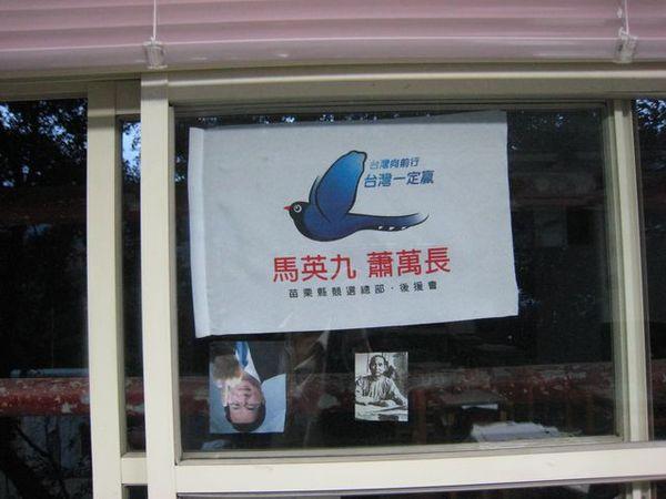 馬蕭競選旗