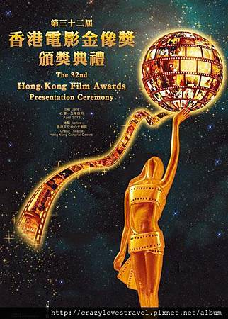 32thHongKong_film_awards