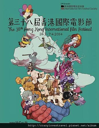 香港國際電影節2014