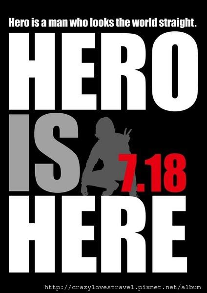 hero2015 3