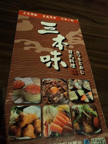 三本味日本料理2.jpg
