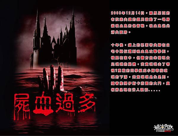 20131227官網_屍血過多-01