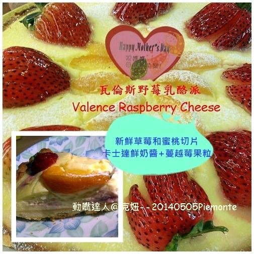 瓦倫斯野莓乳酪派.jpg