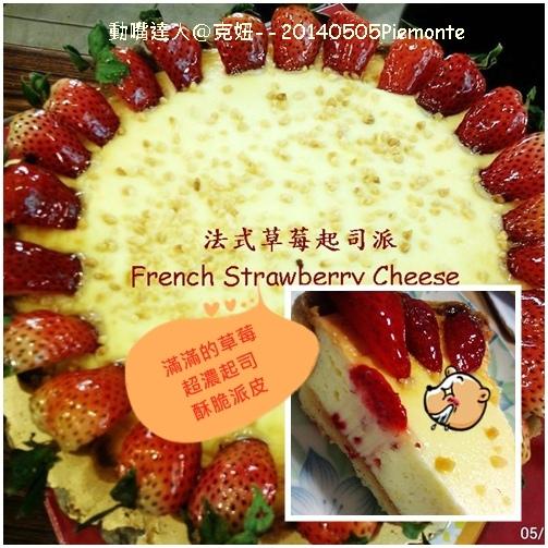 法式草莓起司派.jpg