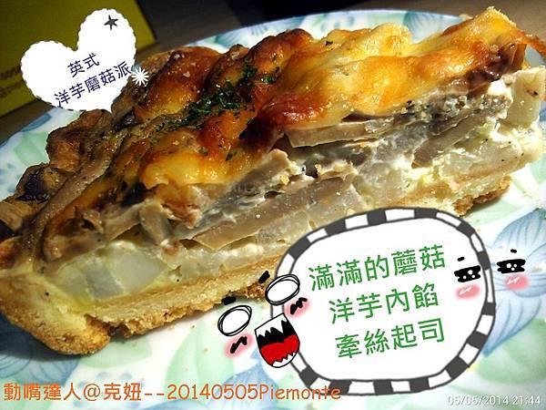 英式洋芋磨菇派.jpg